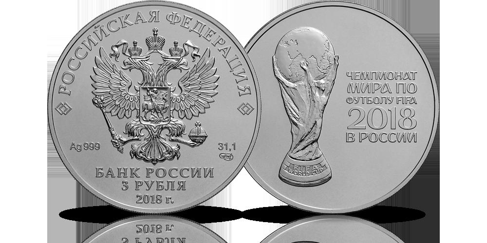 oficjalna-srebrna-moneta-3-ruble-fifa-2018