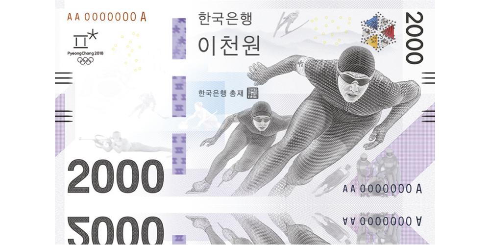 oficjalny-banknot-igrzysk-olimpijskich-korea-2018-rewers
